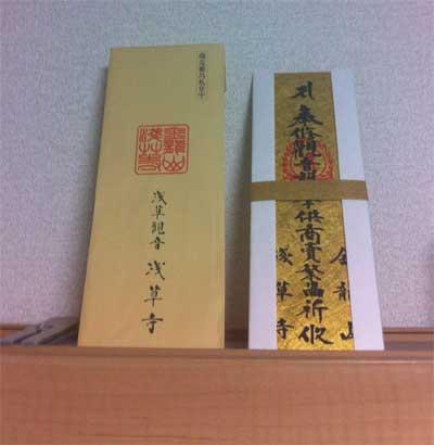 浅草寺で買ってきた商売繁盛の御札(お土産)