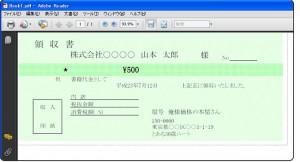 PDF化した領収書の一例 クリックで拡大