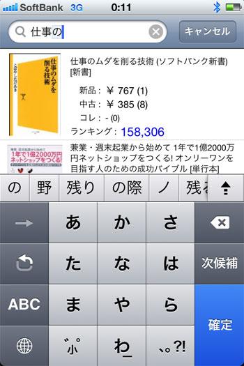 せどりサーチVer1.1 キーワード検索入力